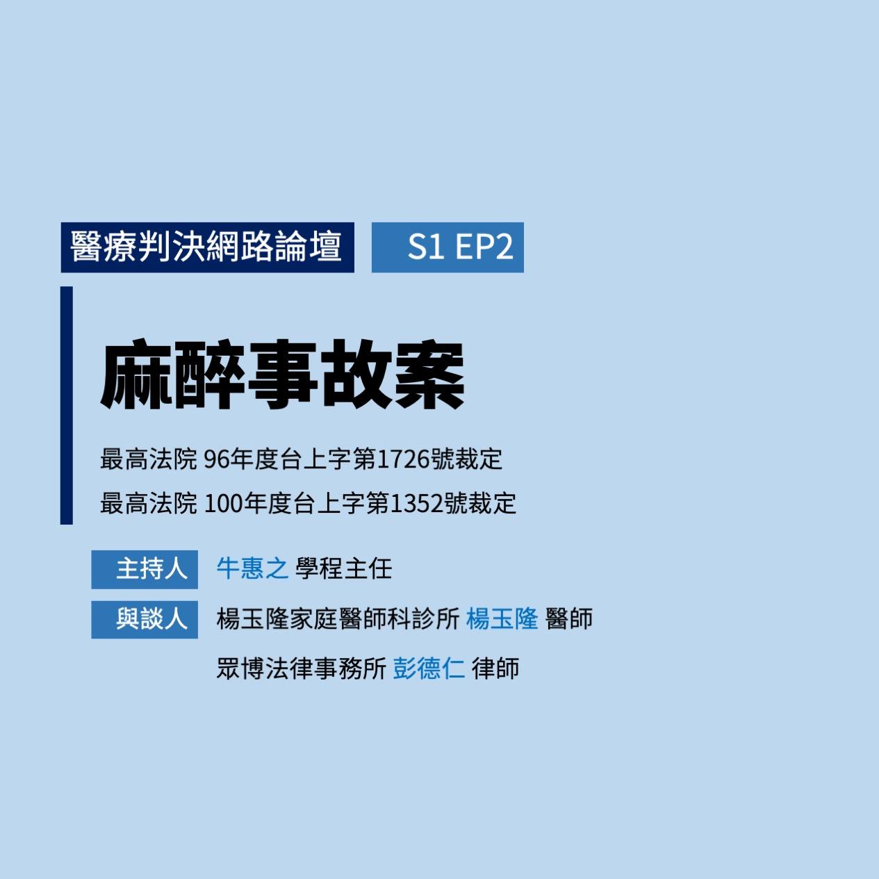 【醫療判決網路論壇 #02】案例研析-麻醉事故案