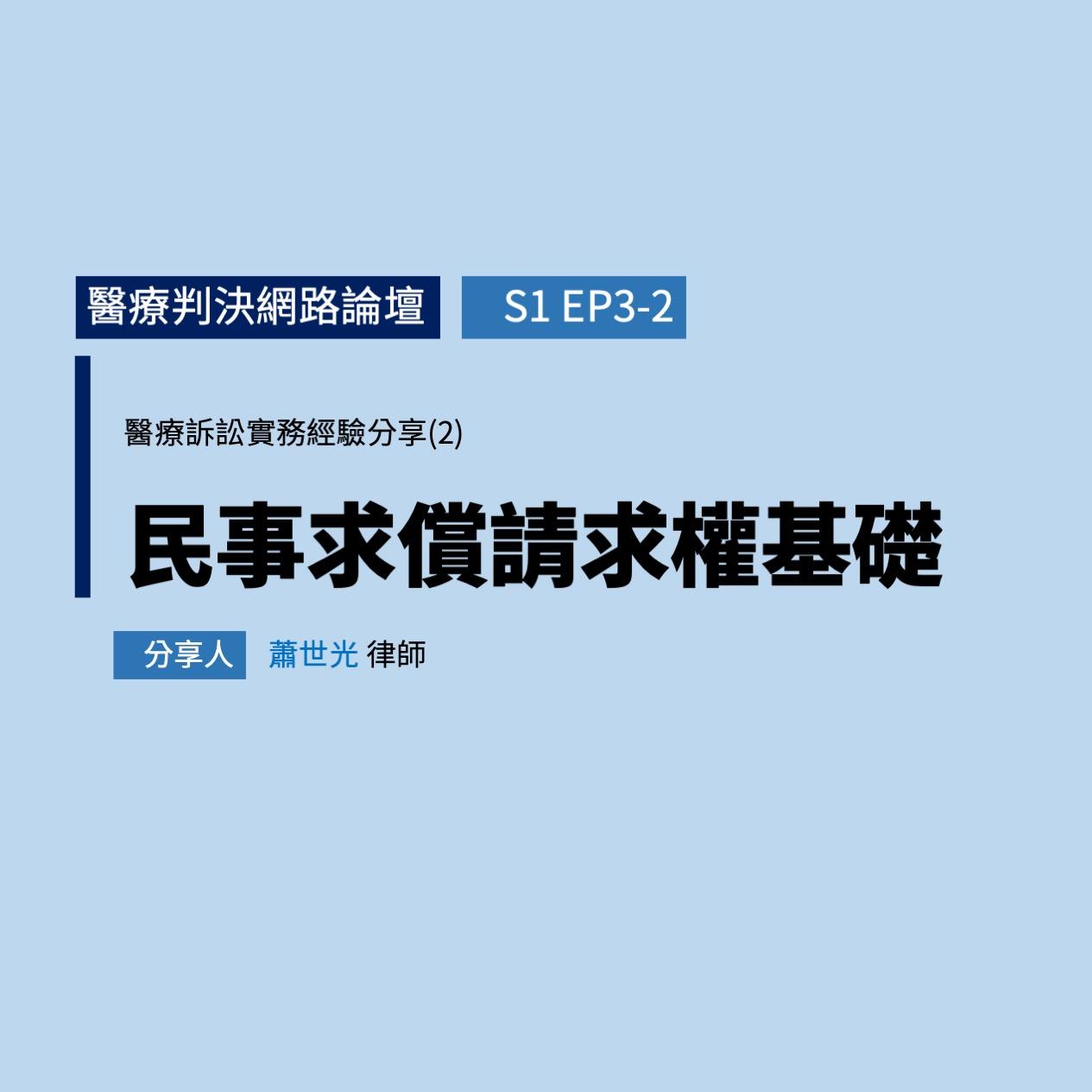 【醫療判決網路論壇 #03-2】醫療訴訟實務經驗分享(2) – 民事求償請求權基礎
