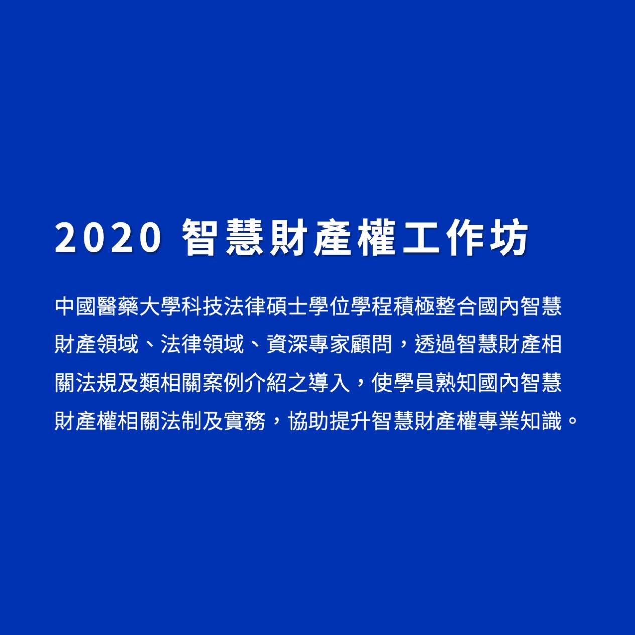 【學程活動】2020智慧財產權工作坊即日起開放報名!