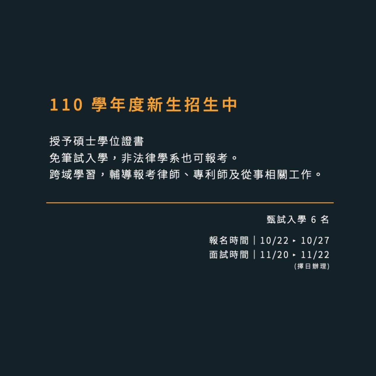 【招生訊息】110學年度「科技法律碩士學位學程」甄試入學招生中,非法律相關學系也可報名!