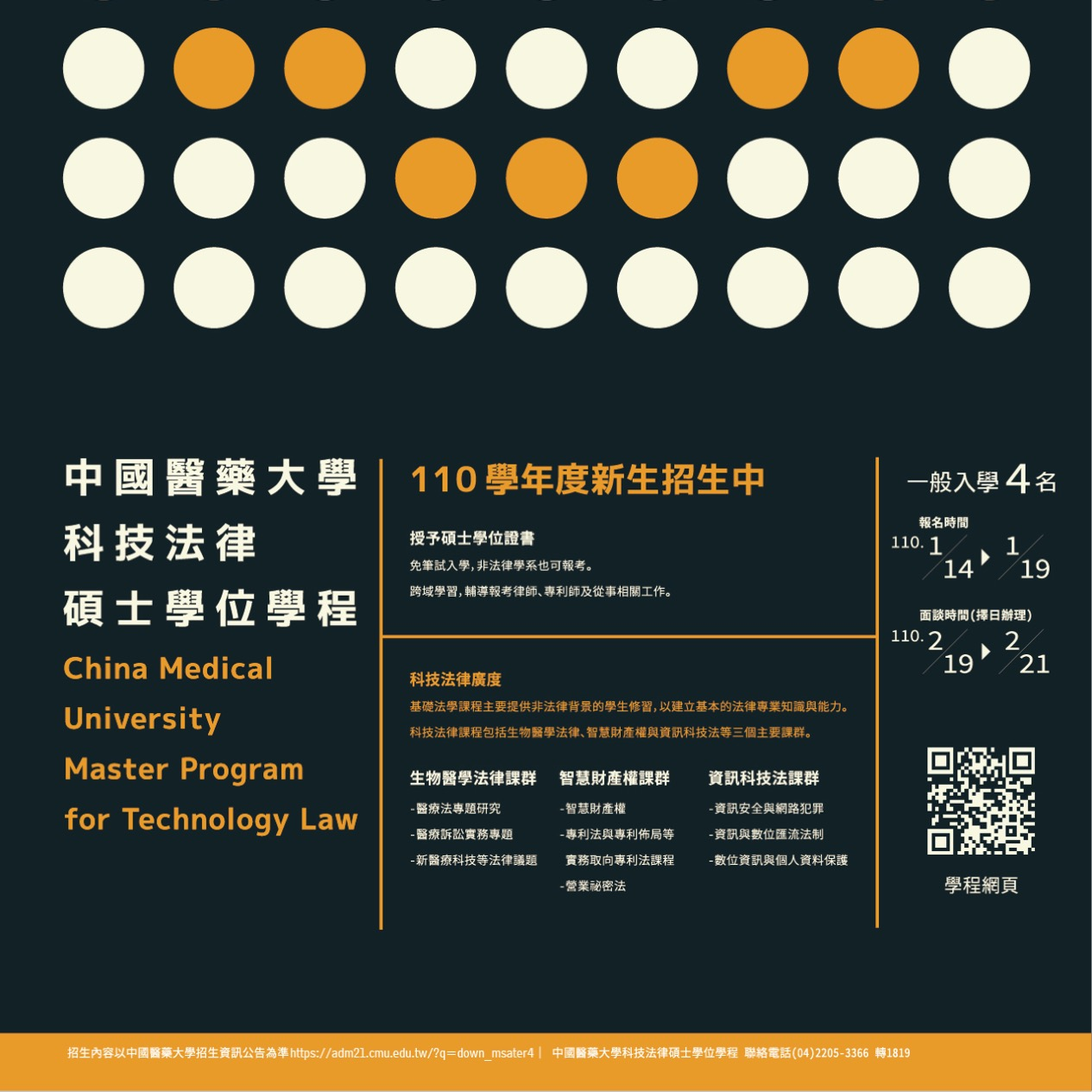 【招生訊息】110學年度「科技法律碩士學位學程」一般考試入學招生中~